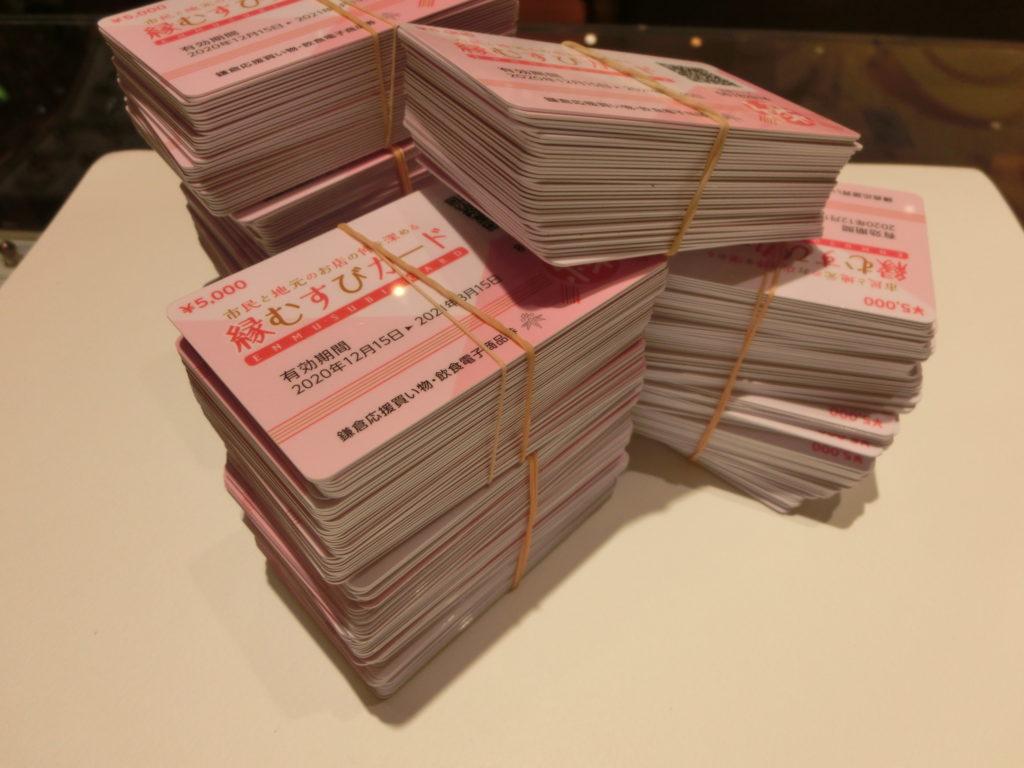 鎌倉 縁結びカード 使用済み