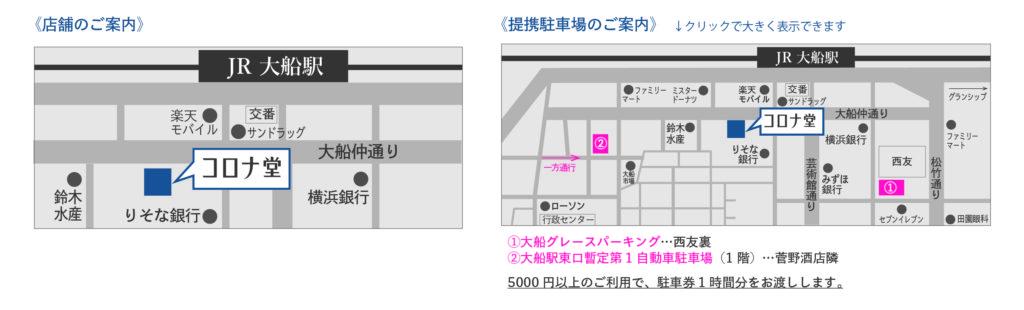 コロナ堂アクセスマップ