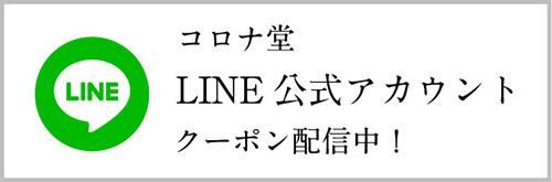 コロナ堂公式LINE